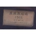 1971年*隊醫用脫脂棉(se53716204)_7788舊貨商城__七七八八商品交易平臺(www.799868.live)