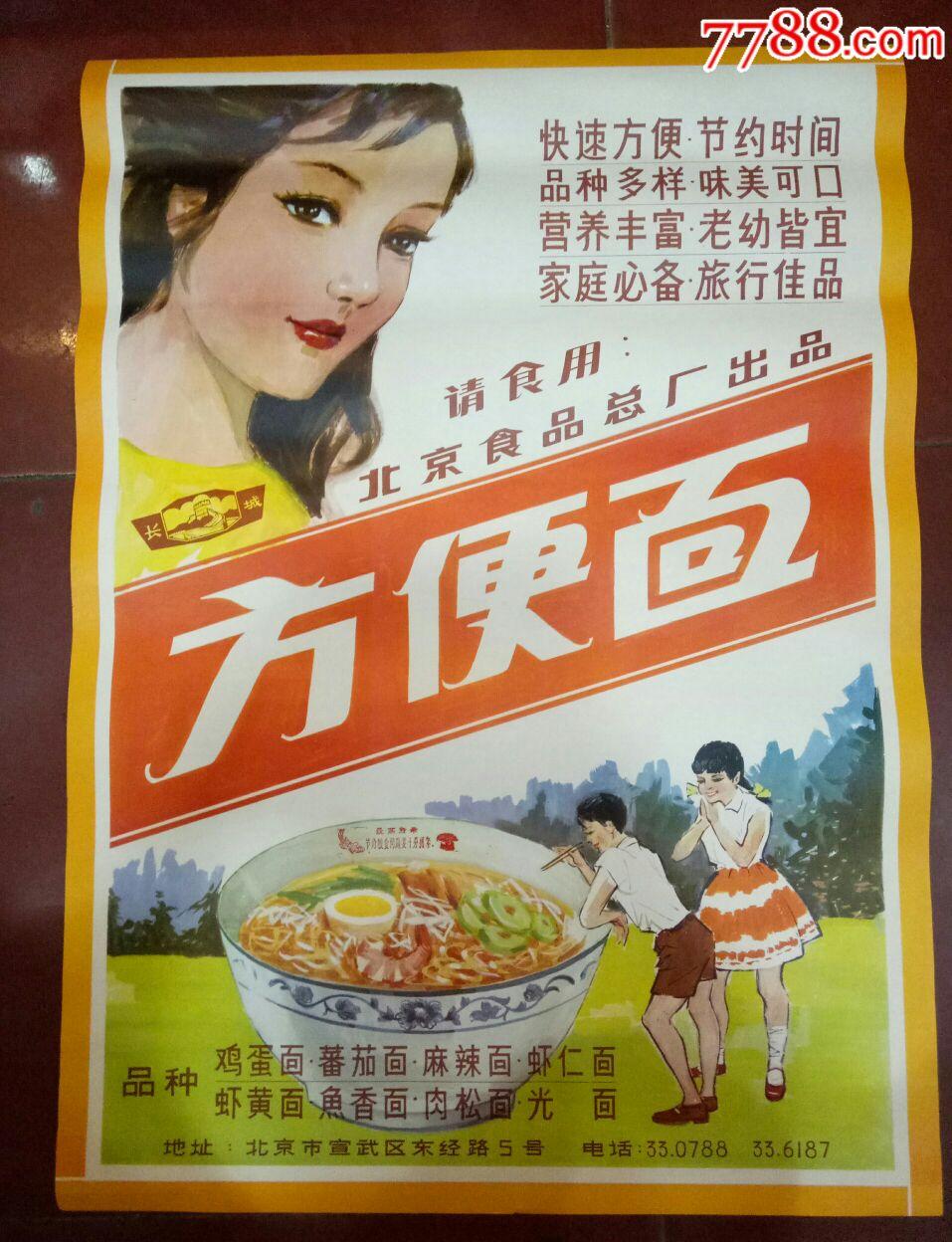 早期北京方便面广告/少见图片