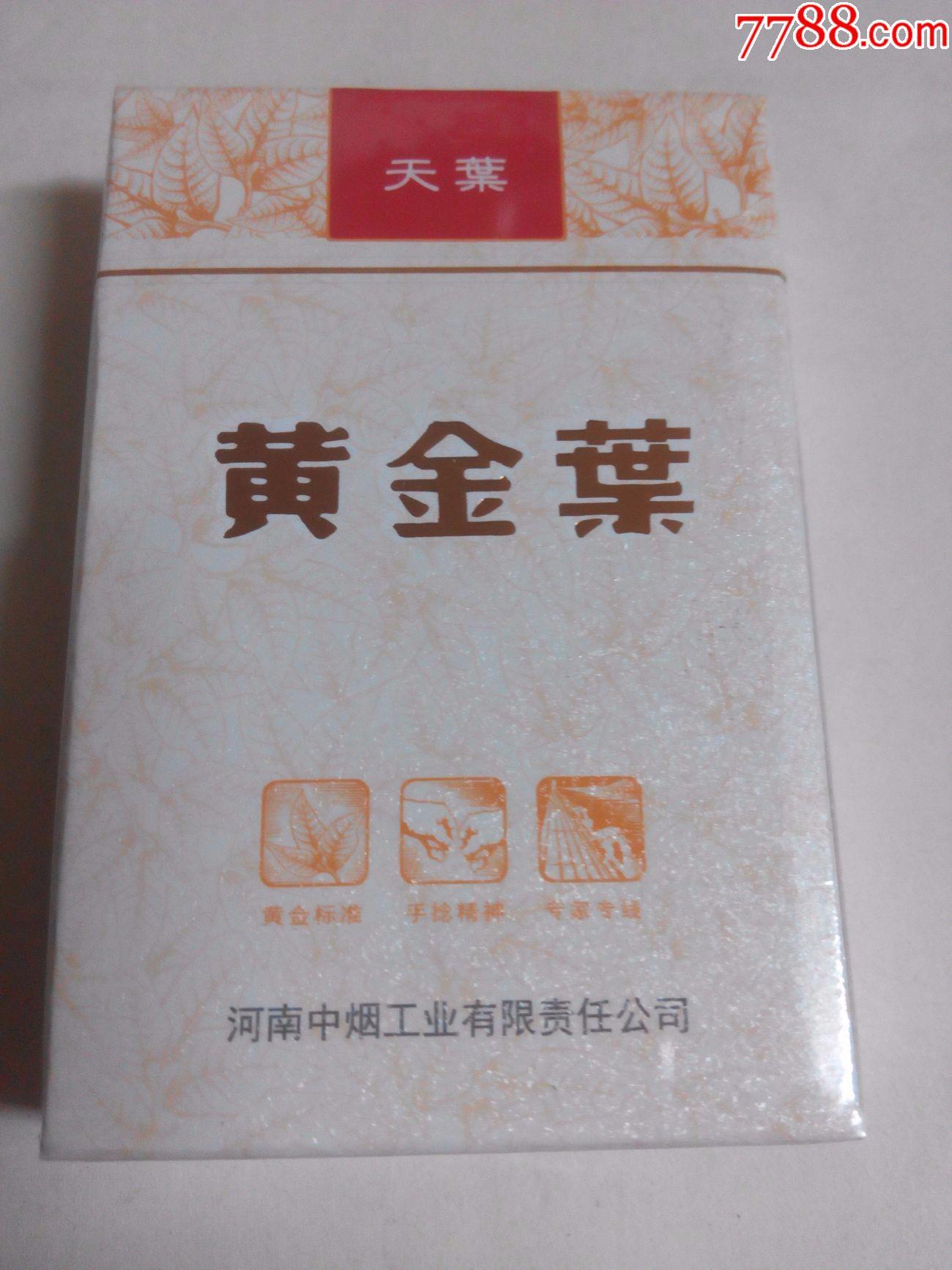 黄金叶(天叶)香烟广告扑克(全新,未使用)图片