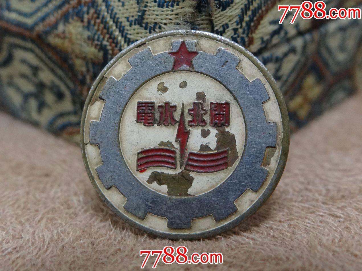 1953【上海闸北水电】(se53878093)_