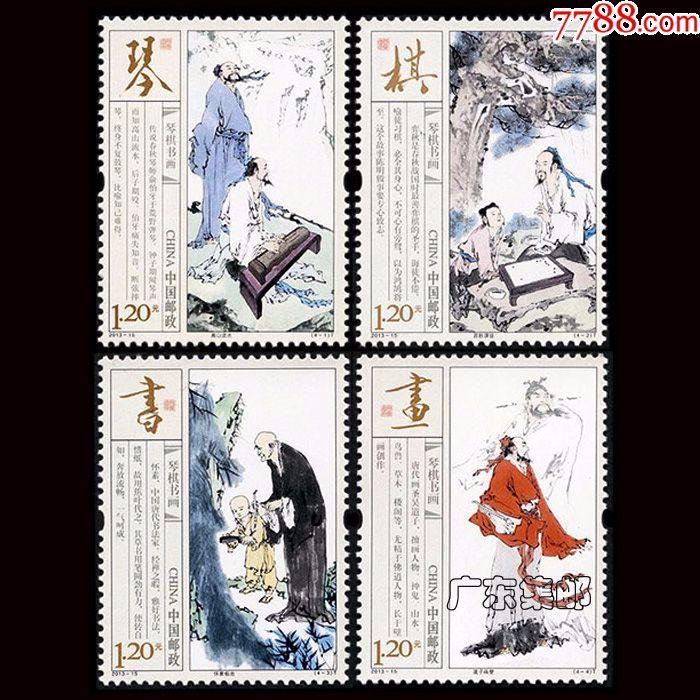 2013-15琴棋书画邮票图片
