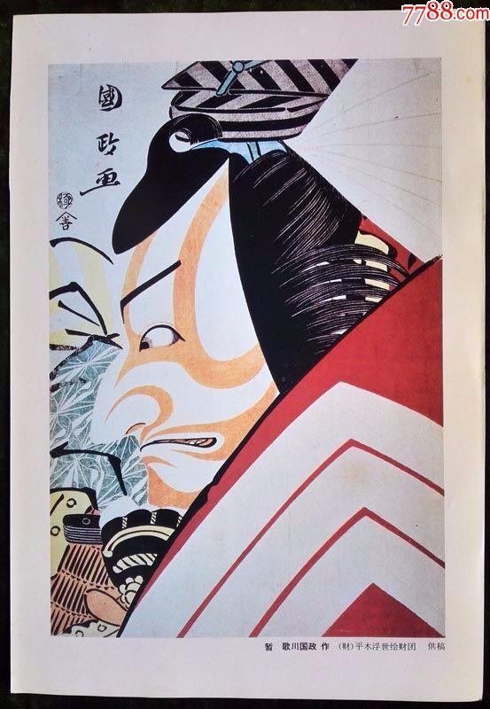 华商报榆林�z(c9��_宣传画/画/文革时期著名画家歌川国政作《晢》16开.