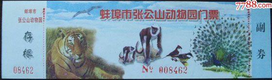 蚌埠市张公山动物园