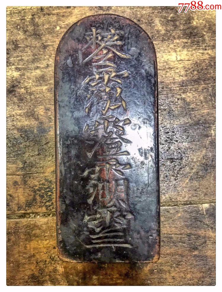 老j图片_令牌黄杨木道教清代老木雕-道教宗教-民俗物品二手老j