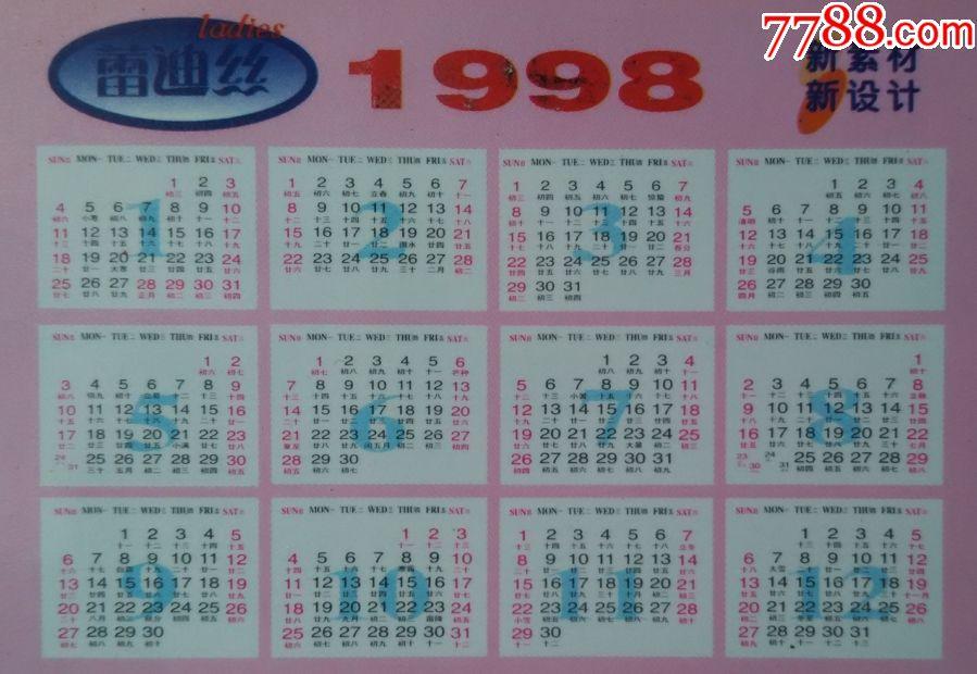 1998年历卡【对折式】一张(se53966090)_