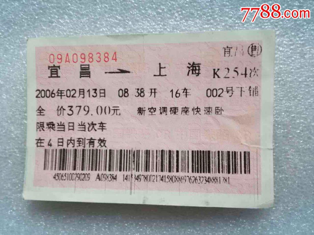 遵义至上海火车票_火车票宜昌至上海*