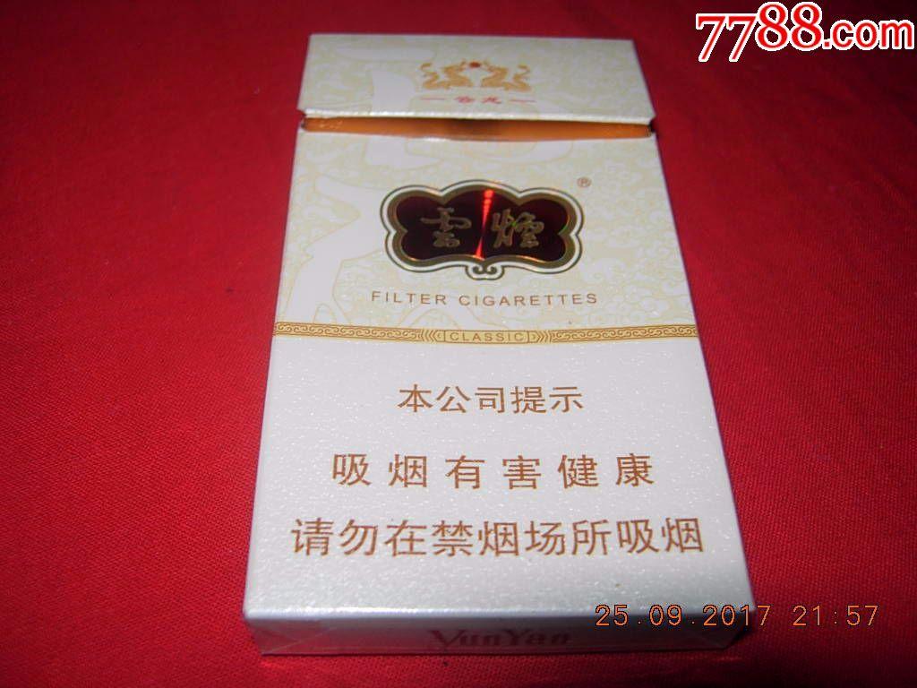 云烟---云龙---细支_第1张_7788收藏__中国收藏热线