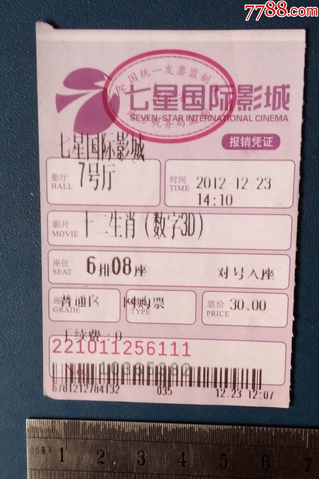 沈阳七星国际影城---电影--十二生肖_第1张_7788收藏__收藏热线