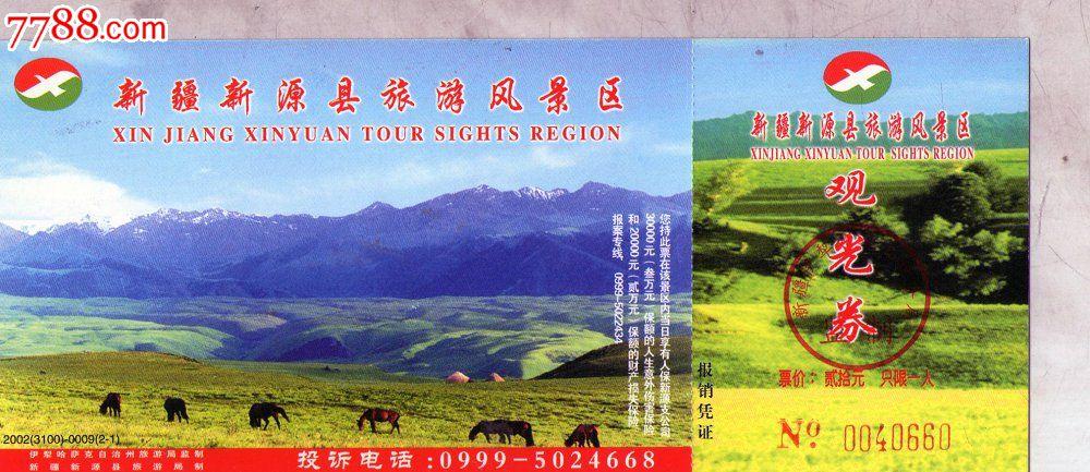 新疆新源县旅游风景区马踏飞燕明信片