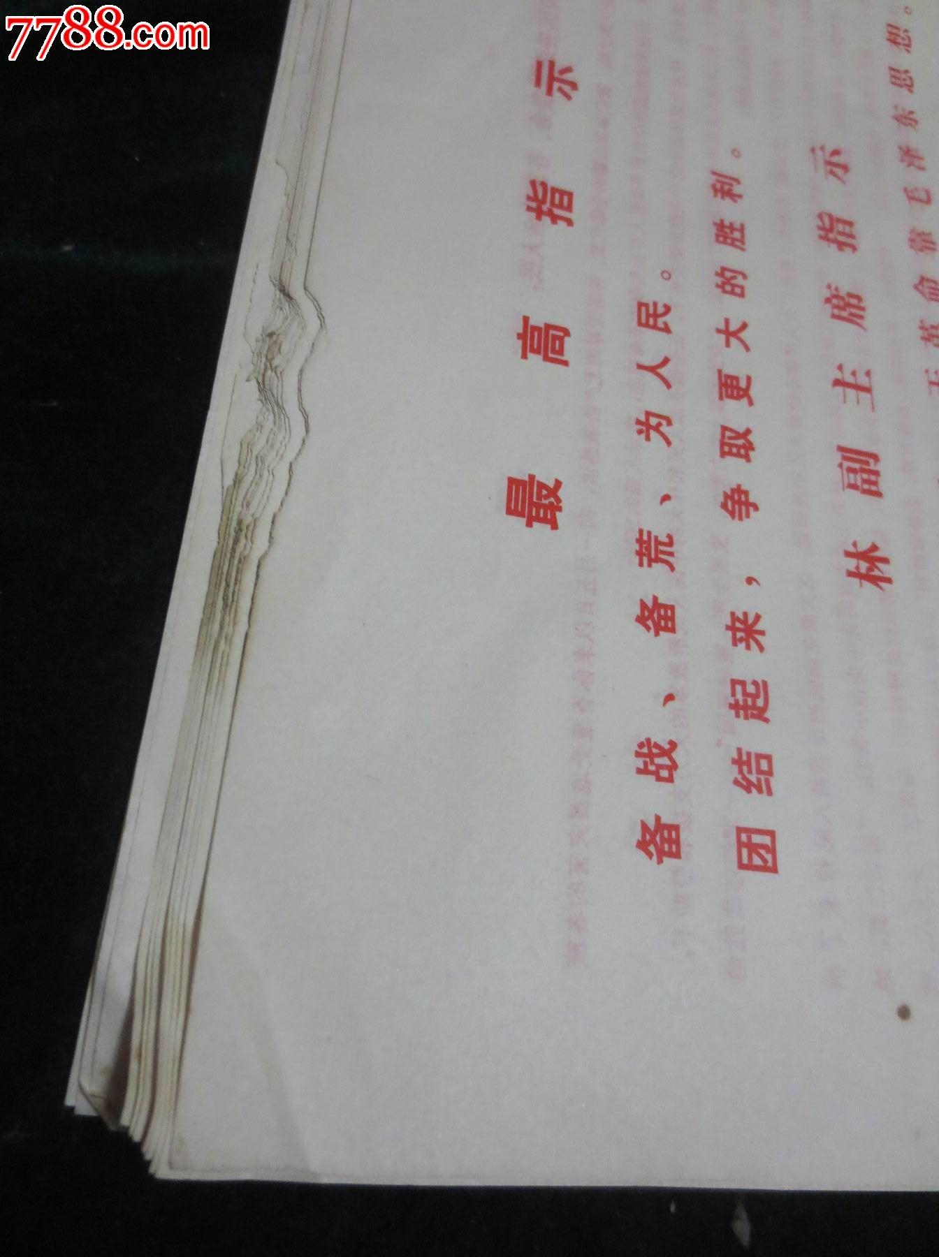 带林题.云南通海地震.各地发来的慰问信.18.张