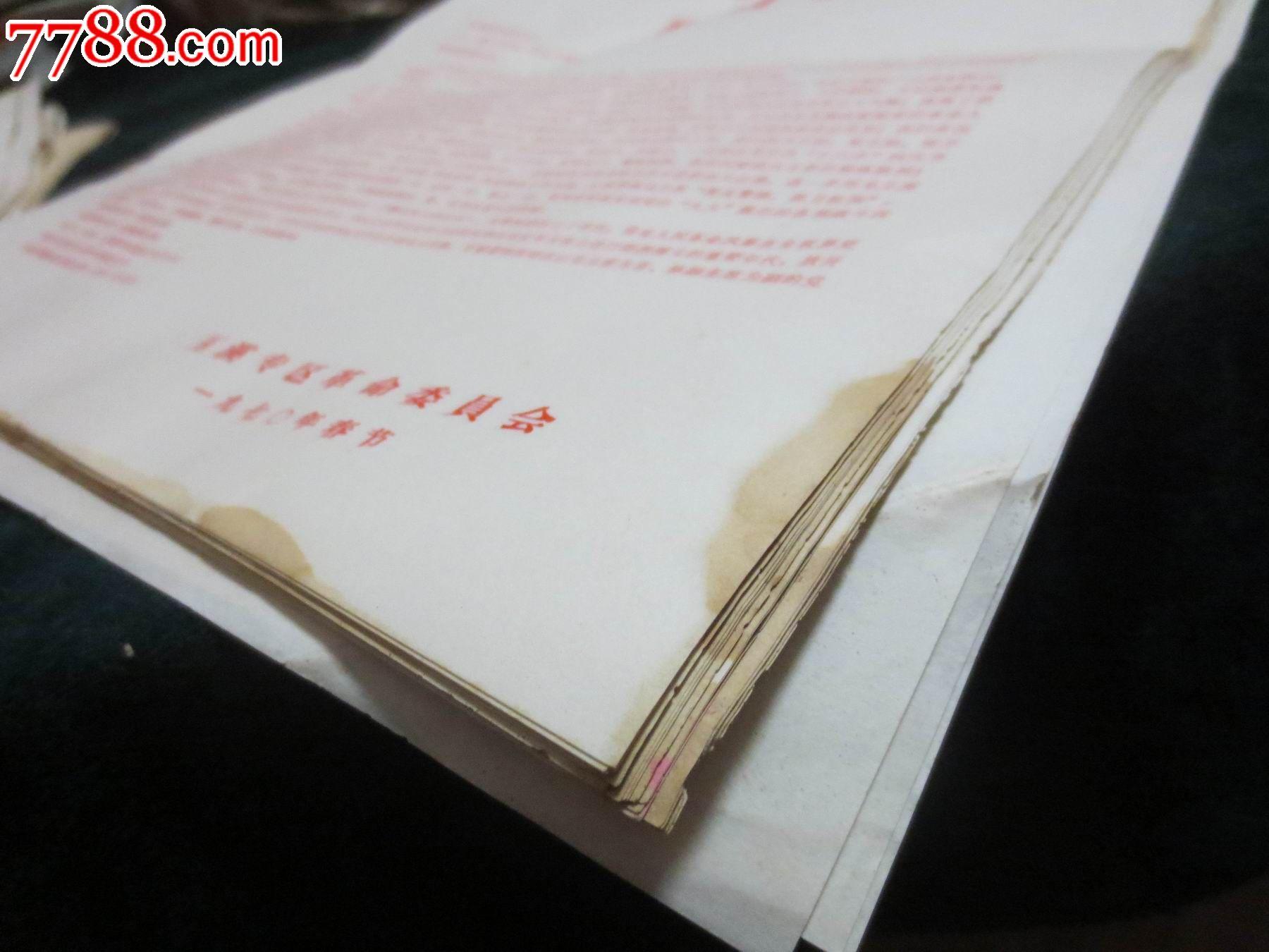 云南通海地震.慰问信.28.张