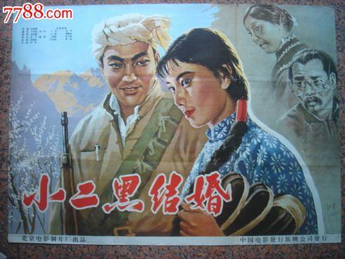 1964年海报宣传画==小二黑结婚(对),北京电影制片厂