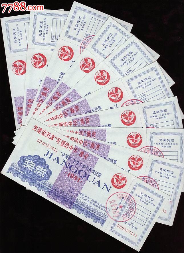 为建设天津可爱的中华集资-10张