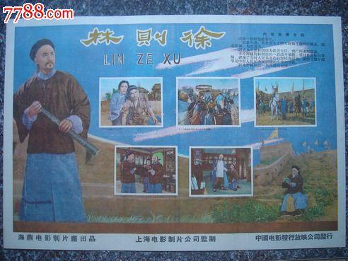 1958年海报宣传画==林则徐,上海海燕电影制片厂