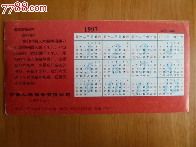 97年日历表_中保人寿保险有限公司三明市分公司发行1997年日历纸卡
