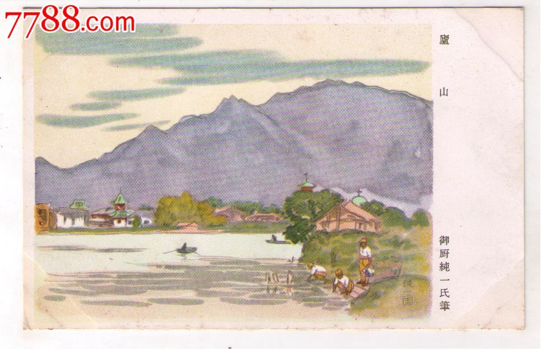 1930年代日本侵华*事邮便免资明信片江西庐山风景和洗