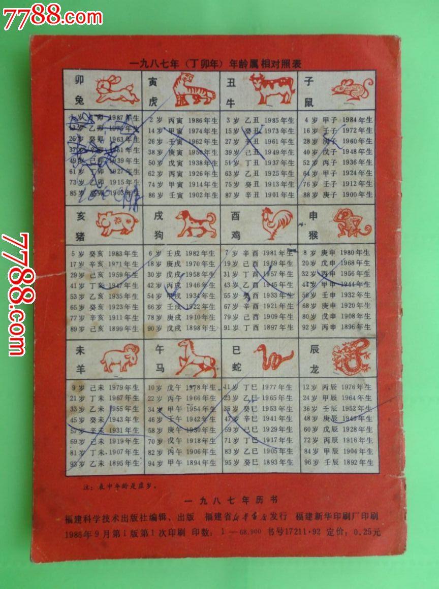 1987年历书_价格4.0000元_第2张_7788收藏__中国收藏热线