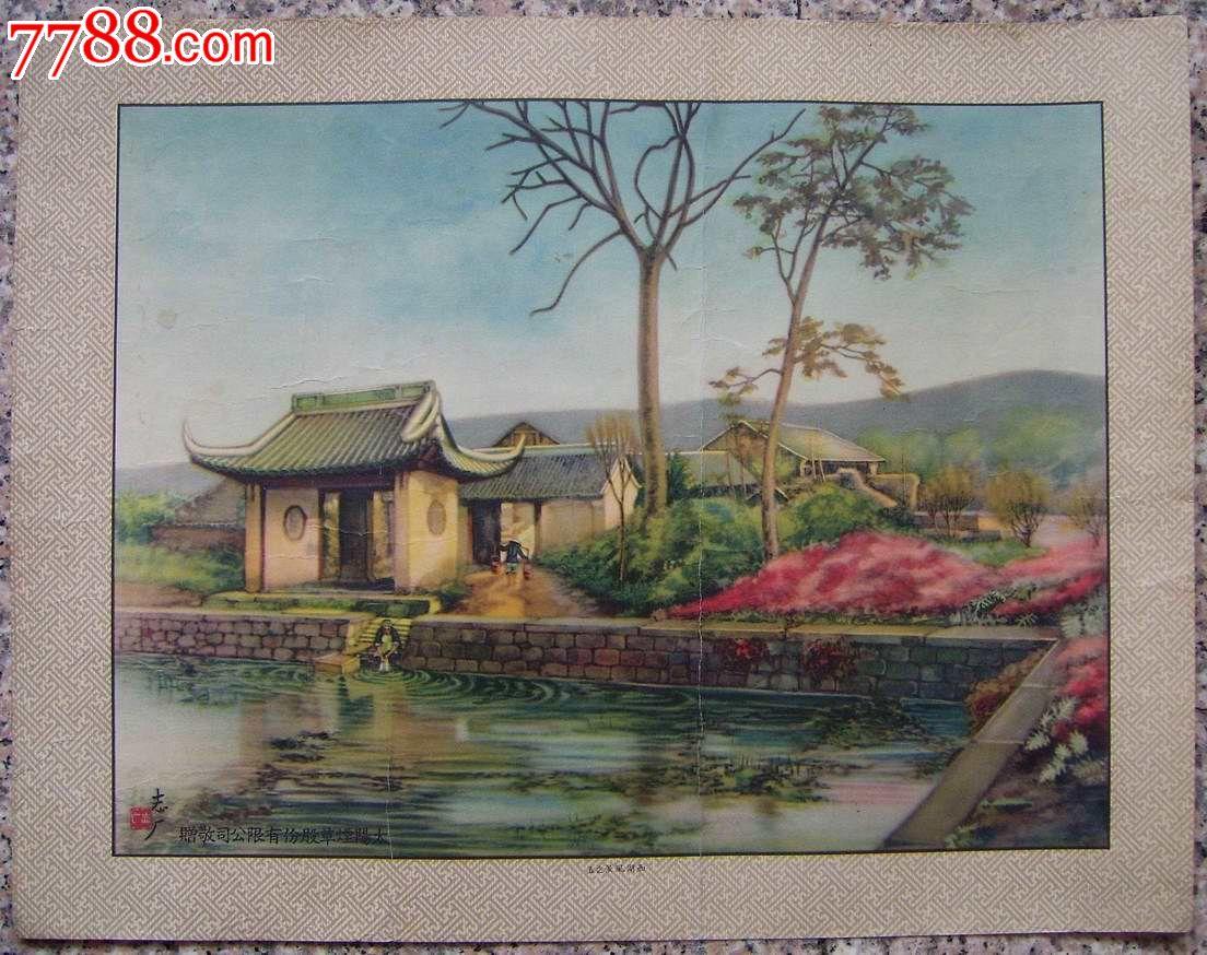 太阳烟公司广告画《西湖风景》八幅大全套