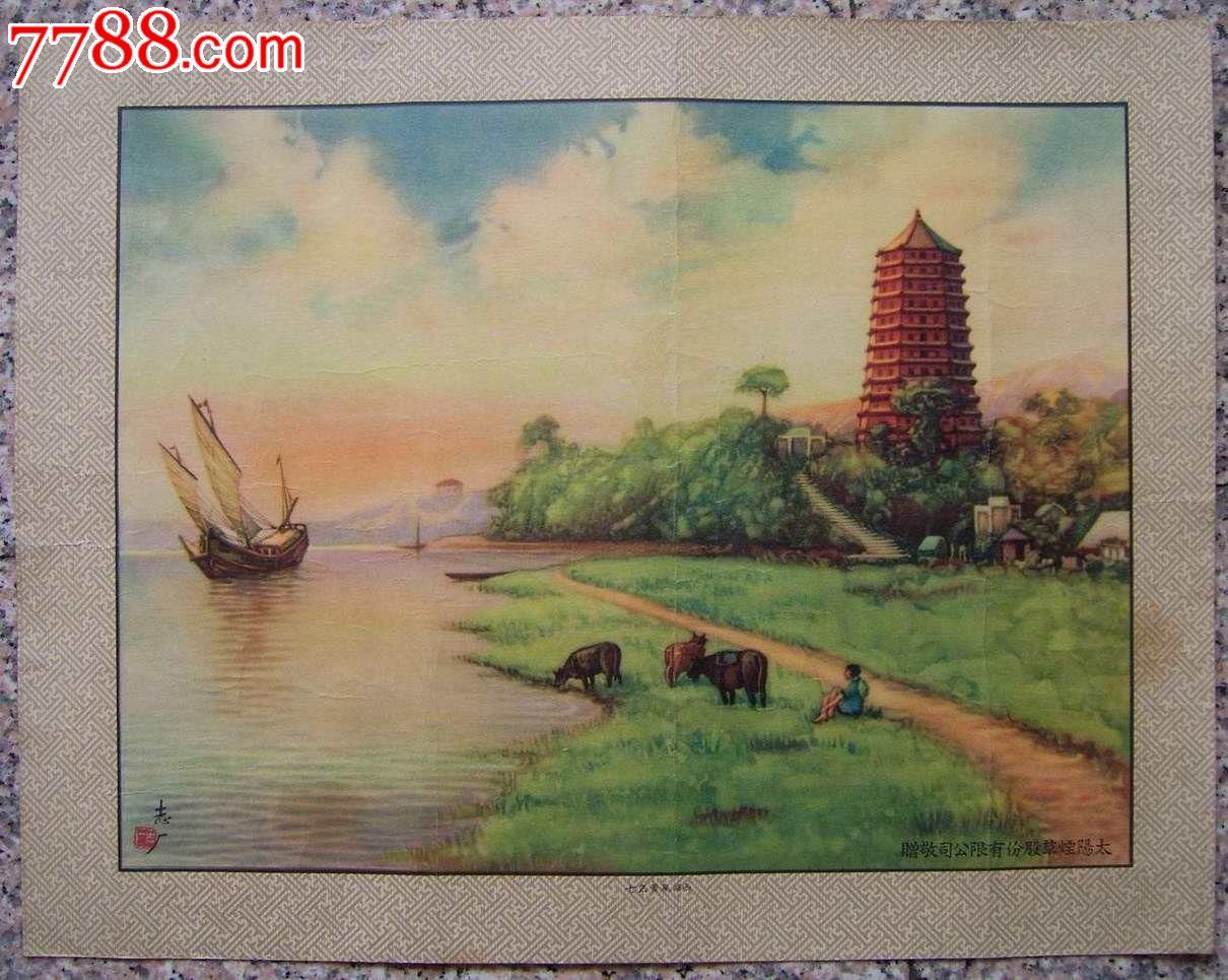 太阳烟公司广告画《西湖风景》八幅大全套图片
