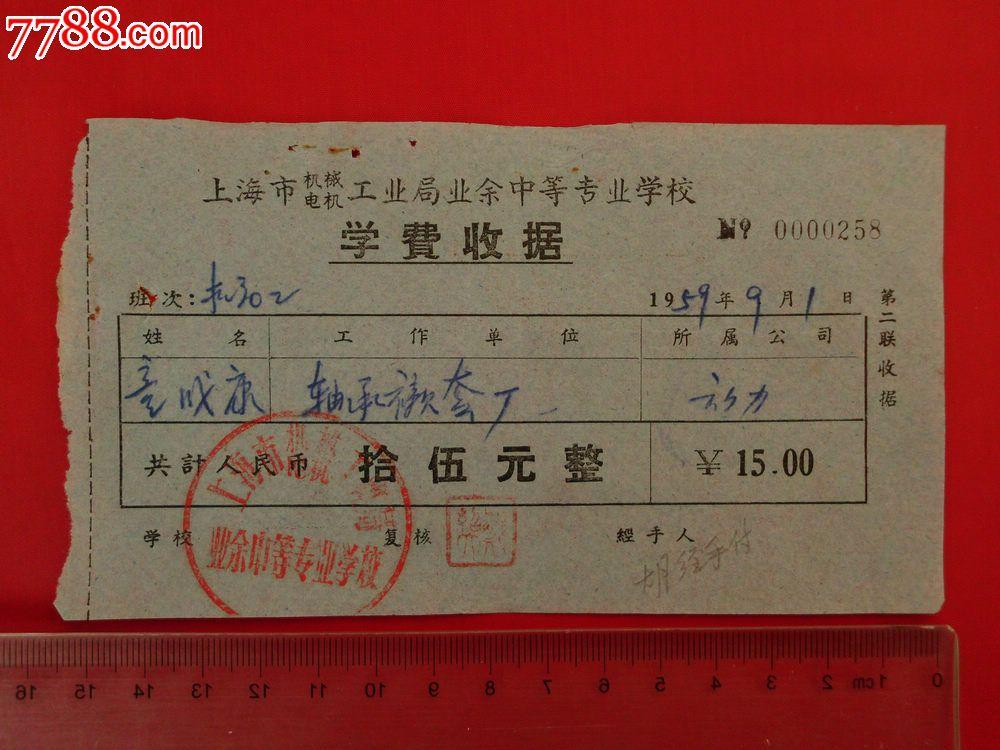 上海市机械电机工业局业余中等专业学校学费收据图片