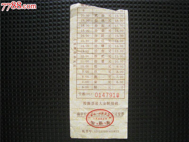 早期南京长安奥拓出租汽车公司发票(早期出租车竖式试行手撕票)