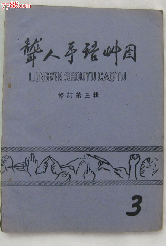 聋哑人通用手语册草图_价格150.0000元_第3张_7788收藏__中国收藏热线