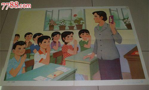 小学课本语文教学图片-上课(入学教育)图片