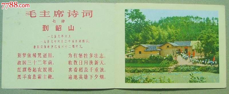 0000元【三峡风景】_第2张_7788收藏__中国收藏热线