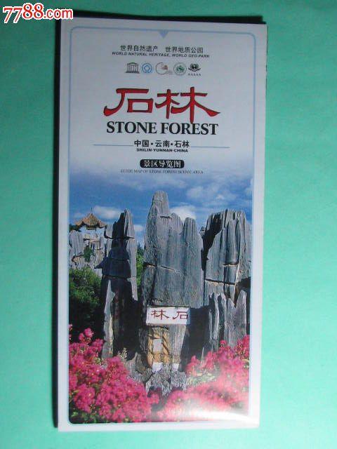 石林景区导览图_旅游景点门票_龙华邮亭【7788收藏