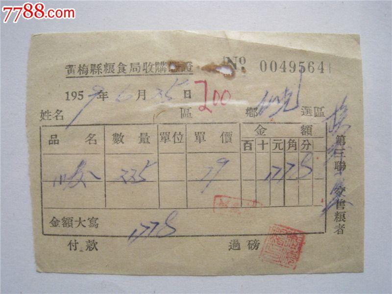 1959年黄梅县粮食局收购资源(凭证)小麦3没有高中这个鬼图片