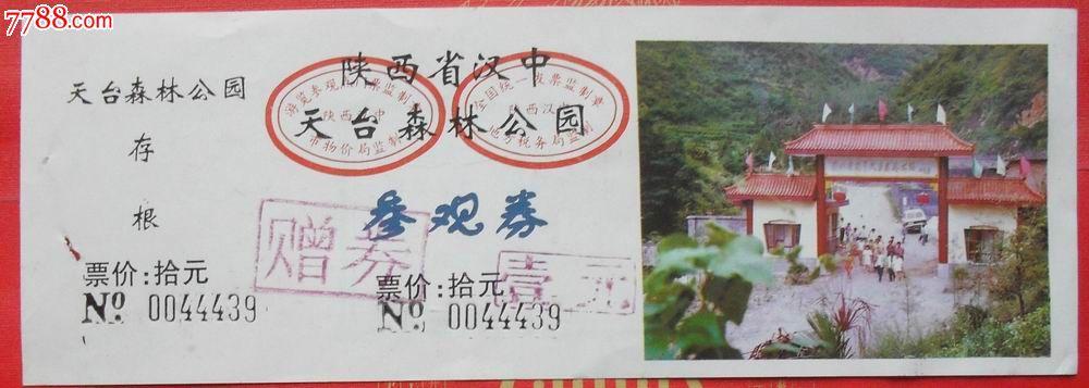 汉中天台森林公园参观券-se28313158-旅游景点门票