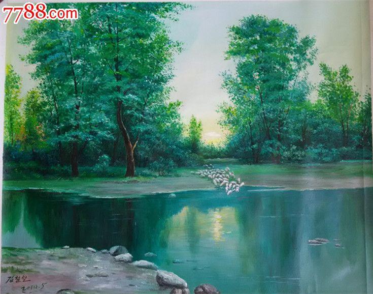 朝鲜一级画家金哲玄风景油画3_第1张_7788收藏__中国收藏热线图片