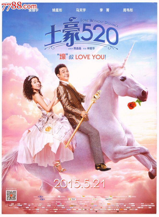 2015年深圳《土豪520》电影海报