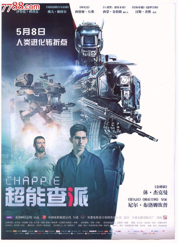 2015年深圳《超能查派》电影海报