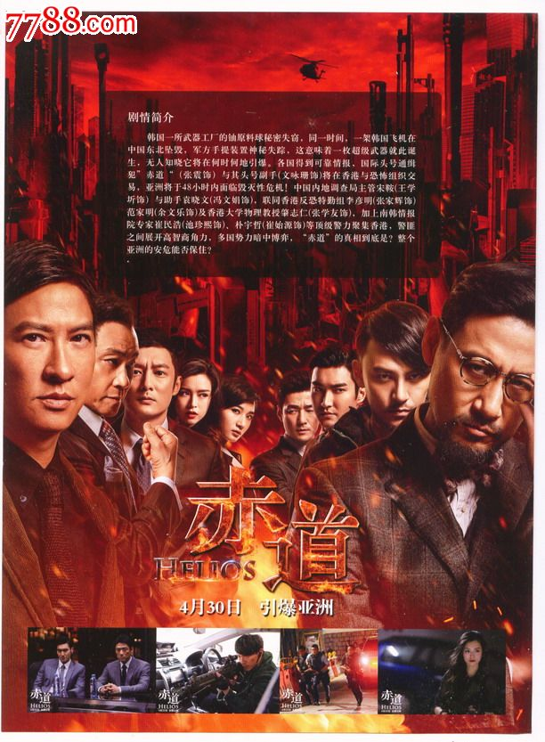 2015年深圳《赤道》电影海报