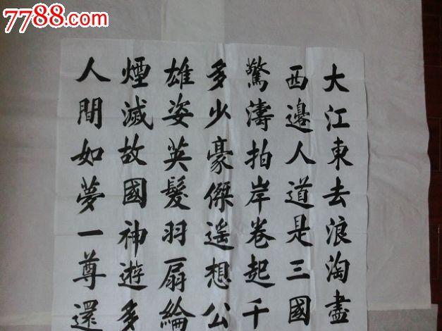 青海书法家高德馨楷书作品图片