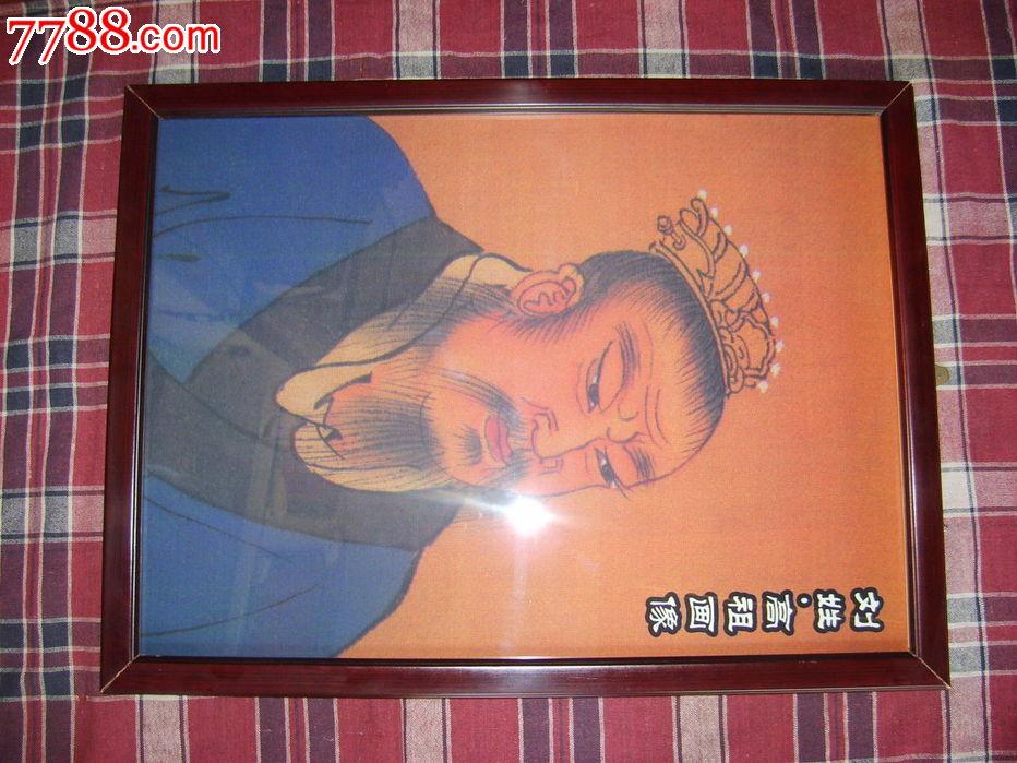 刘姓高祖画像
