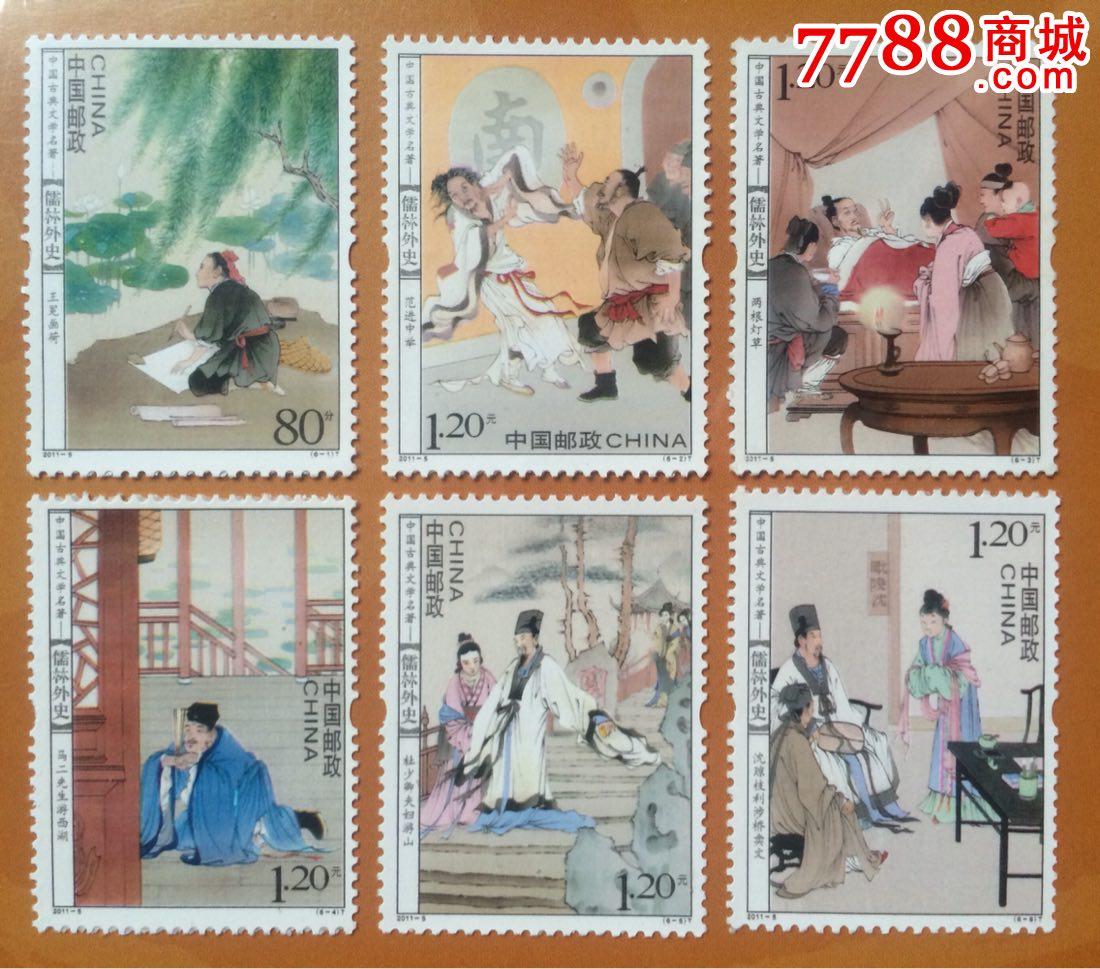 2011-5儒林外史,新中国邮票,编年邮票,21世纪10年代,成套,新票/无戳票图片