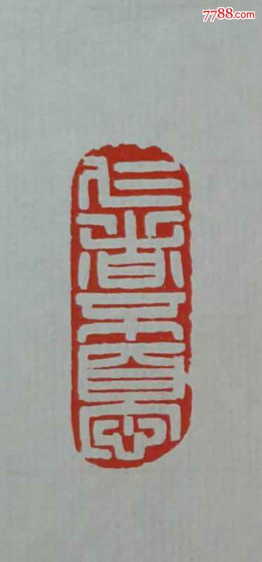 中国书法家协会会员杜文平篆刻作品图片