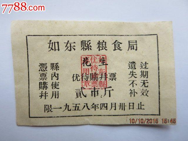 1958年如东县粮食局花生优待购饼票///贰市斤