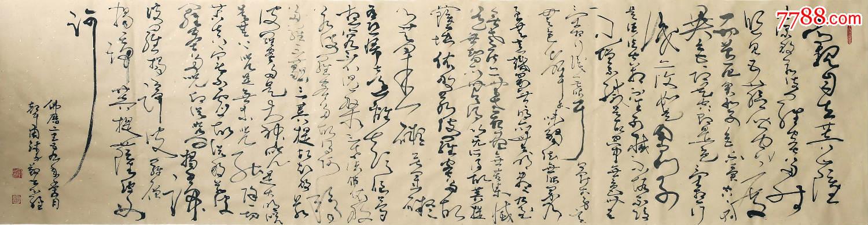 中国十大狂草书法家_狂草书法家——李雷草书作品