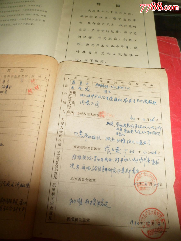 4份初中(工人)登记表1份入团志愿书2份入党志愿书(共7份合售)成都英语社员v初中图片