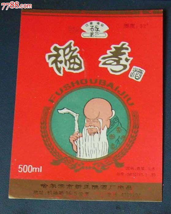 秦皇岛福寿食品图片