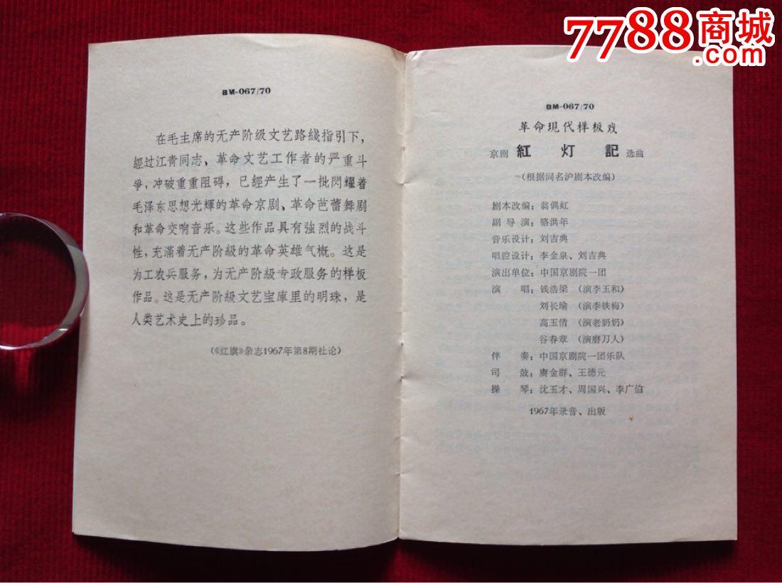 革命现代样板戏【京剧~红灯记】唱片歌词