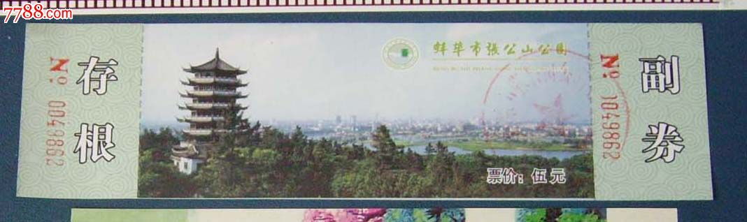 蚌埠-张公山公园._旅游景点门票_新乐园【7788收藏