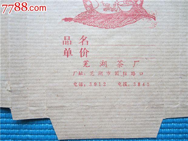 茶专题/60年代安徽芜湖茶厂茶叶包装袋