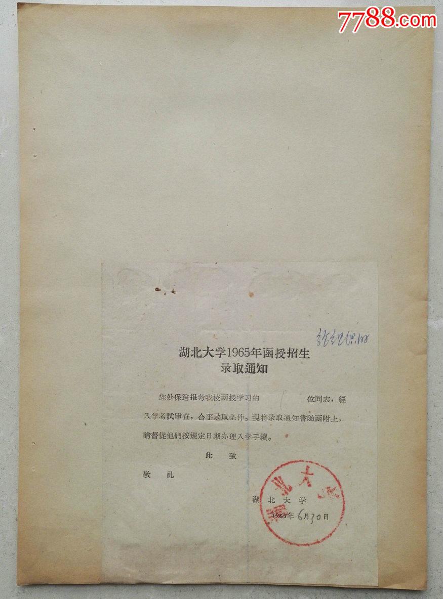 湖北函授大学官网_1965年湖北大学函授招生录取通知