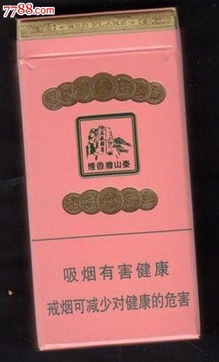 泰山香烟_泰山牌香烟(空盒)非卖品