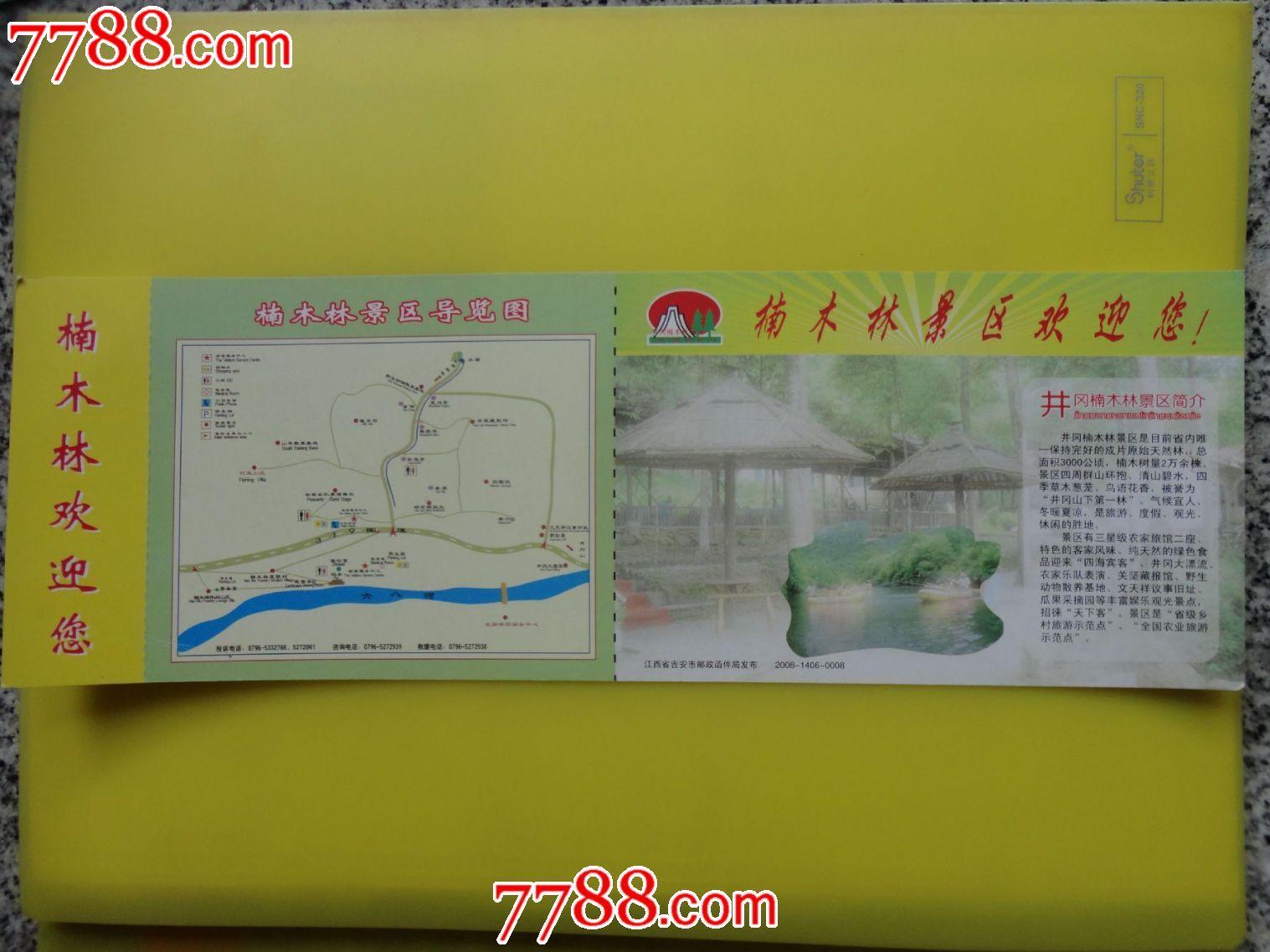 井冈楠木林景区_旅游景点门票_大众收藏【7788收藏