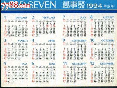 万事发:(1994年年历表)日本生产--烟厂广告图片